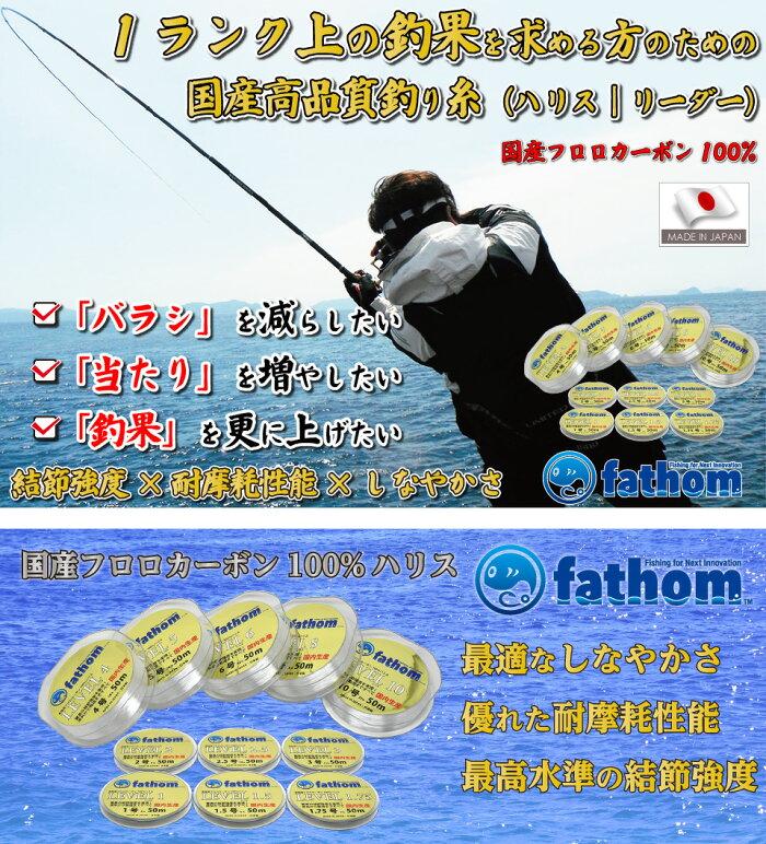釣り用ハリス・ショックリーダーのfathomLEVELシリーズ