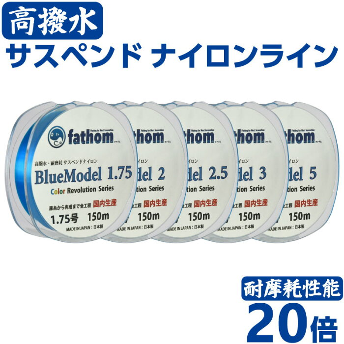 fathomの高強度ナイロンライン(道糸)