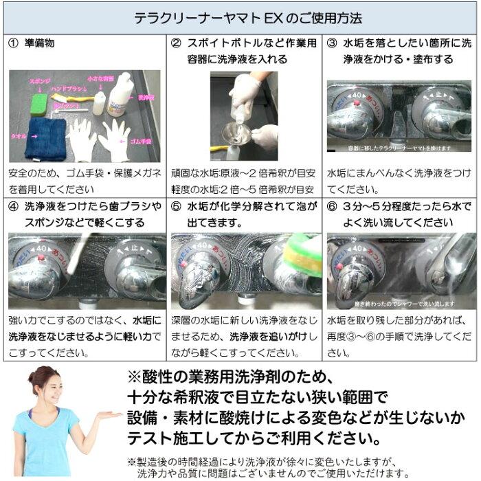 水垢の落とし方、水垢取り洗剤の使い方