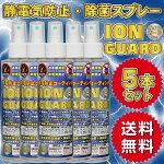 静電気防止・除菌スプレーイオンガードProイオン伝導剤で帯電防止コーティング