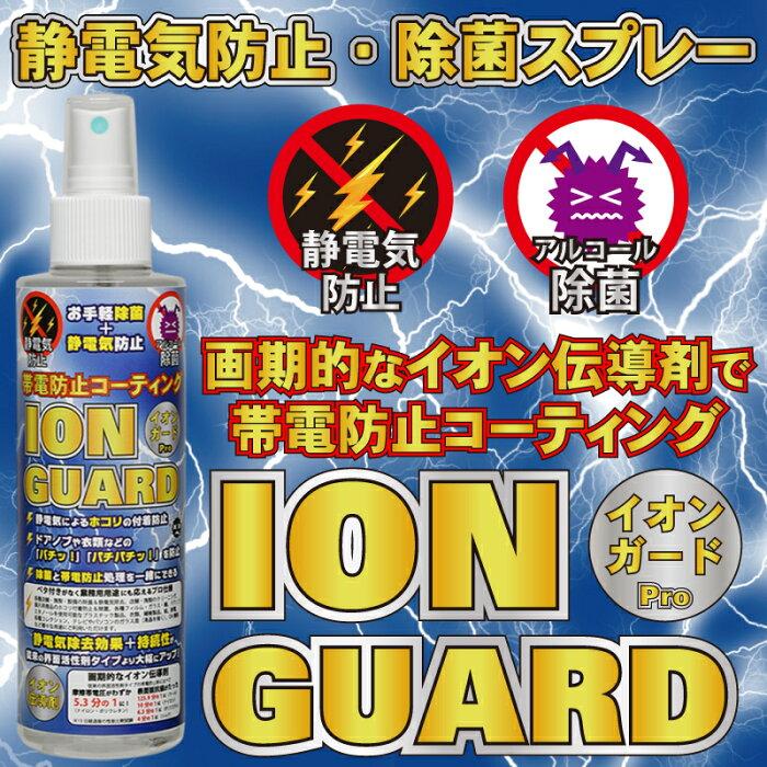 静電気防止スプレー・帯電防止剤イオンガードプロ