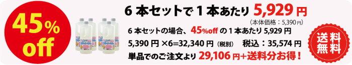 業務用水垢洗浄剤テラクリーナーヤマト6本セット価格