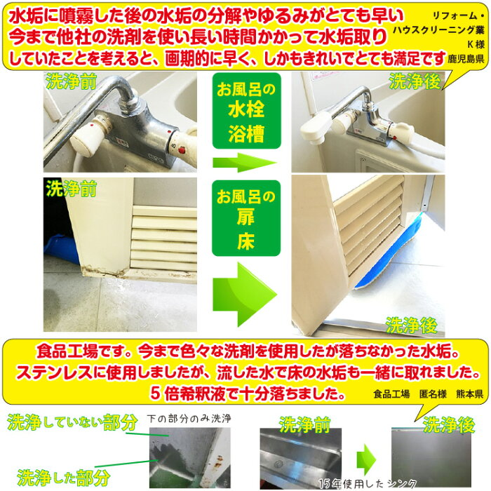 お風呂の浴槽、水栓の水垢・ウロコ汚れ除去前後