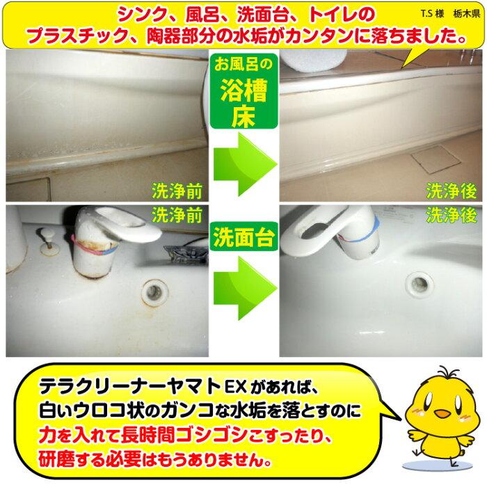 キッチンのシンク、風呂、洗面台、トイレの水垢落とし前後