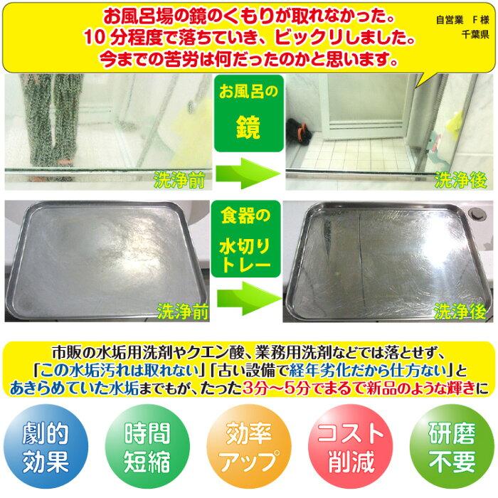 お風呂の鏡の水垢落とし洗剤