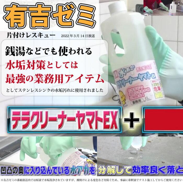水垢が劇的に落ちる業務用水垢落とし洗剤