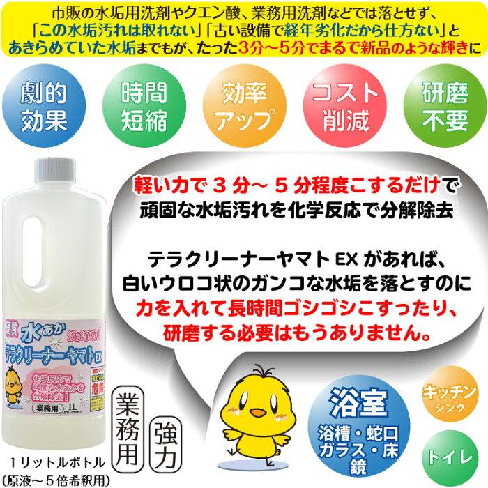 水垢落とし効果抜群の業務用水垢取り洗剤