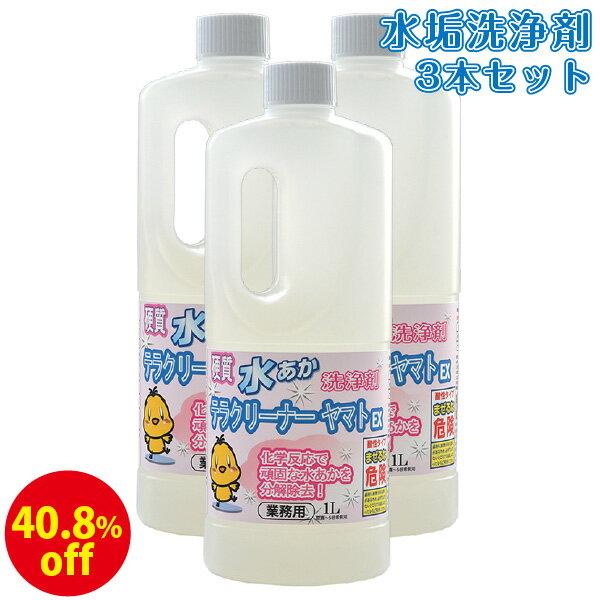 業務用水垢落とし洗剤テラクリーナーヤマト3本セット