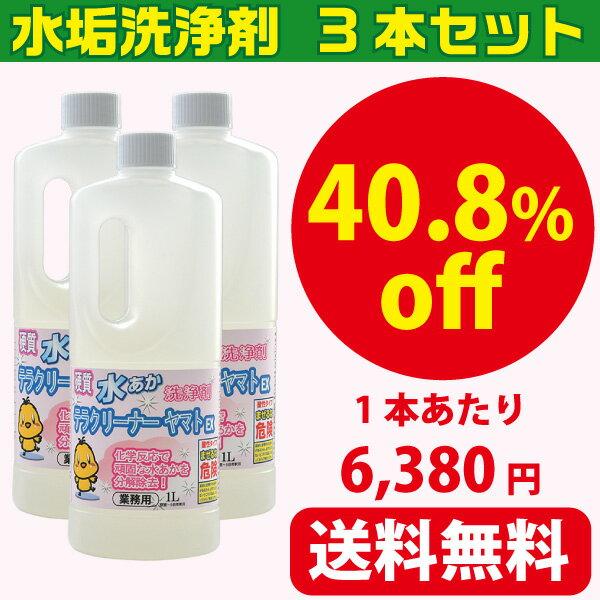 水垢洗剤テラクリーナーヤマト3本セット