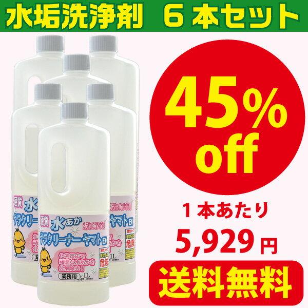 水垢洗剤6本セット