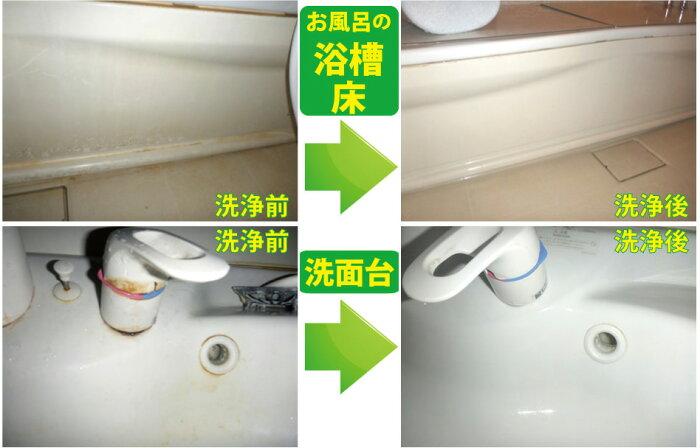 水垢落とし前後浴槽・洗面台