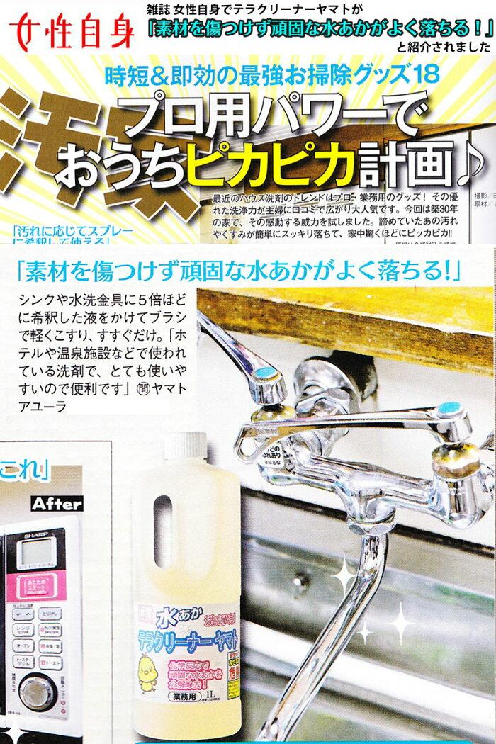 業務用水垢洗浄剤テラクリーナーヤマト雑誌掲載