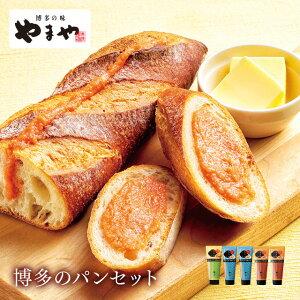 やまや めんたいチューブ 博多のパン5本セット(辛子明太子 九州 博多 お取り寄せ グルメ おつまみ ご飯のお供)