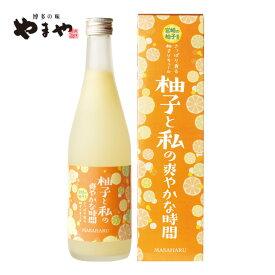やまや 柚子と私の爽やかな時間(九州 果実酒 お取り寄せ グルメ おつまみ 宅飲み 家飲み おうち)