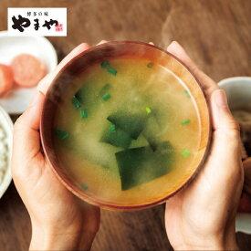 やまや だしが香る お味噌汁(九州 福岡 博多 おみそしる フリーズドライ インスタント だし 出汁 鰹節 真昆布 焼きあご)