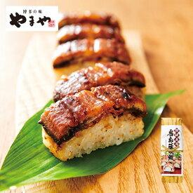 やまや 鹿児島県産 鰻棒寿司(九州 お取り寄せ グルメ おつまみ ご飯のお供 手土産 ギフト)