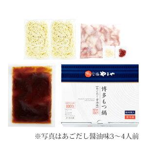やまや博多もつ鍋こく味噌味(3-4人前)(九州お取り寄せグルメおつまみご飯のお供手土産ギフト)