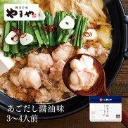 やまや博多もつ鍋あごだし醤油味(3-4人前)(九州お取り寄せグルメおつまみご飯のお供手土産ギフト)