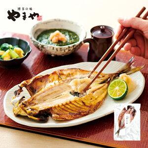 やまや 大鯵の干物(九州 お取り寄せ グルメ おつまみ ご飯のお供 手土産 ギフト)