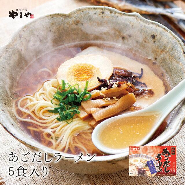 やまや あごだしラーメン(5食入)(九州 お取り寄せ グルメ おつまみ ご飯のお供 手土産 ギフト)