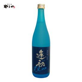 やまや 逢初Blue 720ml(焼酎 九州 宮崎 お取り寄せ 宅飲み 地酒 いなか酒)