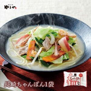 やまや 長崎ちゃんぽん(1食入)(九州 お取り寄せ グルメ おつまみ ご飯のお供 手土産 ギフト)