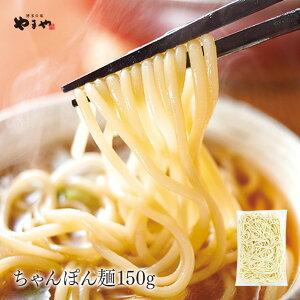 やまや ちゃんぽん麺150g(九州 お取り寄せ グルメ おつまみ ご飯のお供 手土産 ギフト)