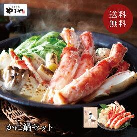 やまや かに鍋セット(九州 お取り寄せ グルメ おつまみ ご飯のお供 手土産 ギフト)