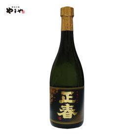 やまや 正春(芋)黒麹 720ml(焼酎 九州 宮崎 お取り寄せ 宅飲み 地酒 いなか酒)