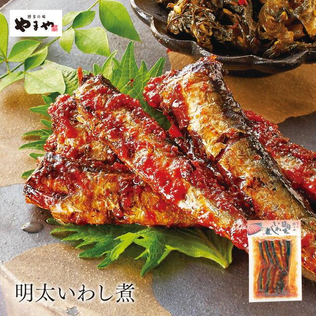 やまや 明太いわし煮140g(九州 お取り寄せ グルメ おつまみ ご飯のお供 手土産 ギフト)