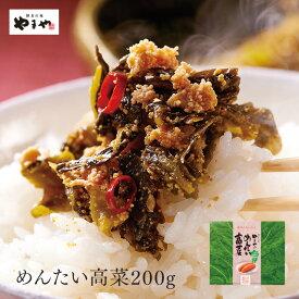 やまや めんたい高菜200g(九州 お取り寄せ グルメ おつまみ ご飯のお供 手土産 ギフト)