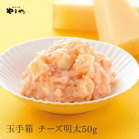 やまや うまか玉手箱チーズ明太50g(辛子明太子 九州 博多 お取り寄せ グルメ おつまみ ご飯のお供)