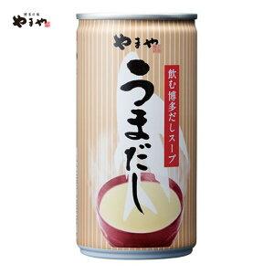 やまや うまだし缶(あごだし スープ 料理 国産 九州 福岡 博多 お取り寄せ 土産 ギフトセット)
