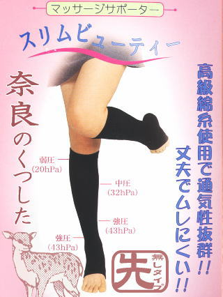 着圧ソックス スリムビューティー[オープントゥタイプ] 日本製・足のむくみ疲れを和らげる美脚靴下 国産着圧ハイソックス【RCP】(050-21)
