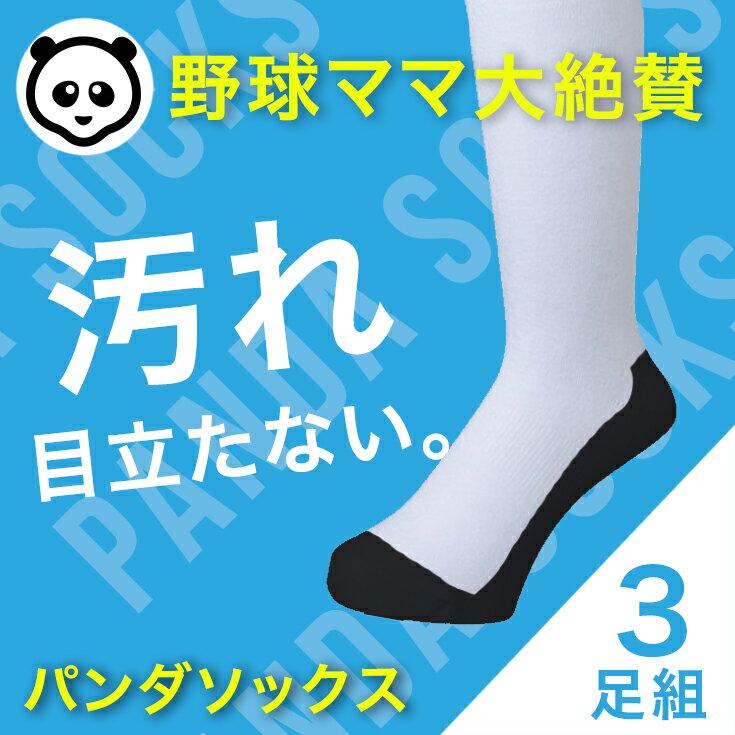 3足組 野球 パンダ アンダーソックス 3Pセット パンダソックス 野球用品 靴下 jr ジュニア 少年 キッズ 子供 一般 大人 日本製 アンダーストッキング アンスト 男女兼用 メンズ レディース くつした