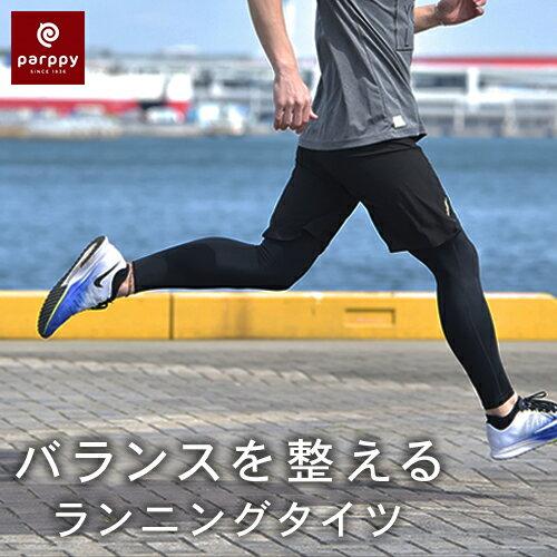 メンズ 骨盤サポート ランニング タイツ 段階着圧 ロング インナー コンプレッション マラソン ジョギング ウォーキング 着圧 サポート 10分丈 ウェア parppy パーピー