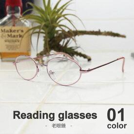 【送料無料】老眼鏡 視力補正用眼鏡 オーバル メンズ レディース 男性 女性 男女兼用 リーディンググラス シニアグラス スクエア カジュアル めがね おしゃれ かわいい 軽量 セレブ きれいめ モード 人気 トレンド ピンク