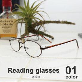 【送料無料】老眼鏡 視力補正用眼鏡 オーバル メンズ レディース 男性 女性 男女兼用 リーディンググラス シニアグラス スクエア カジュアル めがね おしゃれ かわいい 軽量 セレブ きれいめ モード 人気 トレンド べっ甲 デミ 母の日