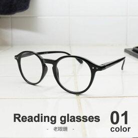 【送料無料】老眼鏡 視力補正用眼鏡 ボストン メンズ レディース 男性 女性 男女兼用 リーディンググラス シニアグラス スクエア カジュアル めがね おしゃれ かわいい 軽量 セレブ きれいめ モード 人気 トレンド ブラック 黒縁 黒