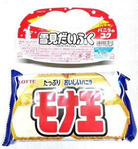 雪見だいふくとモナ王 バニラ各4個  アイスクリーム ロッテ 8個 セット