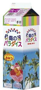 無添加かき氷シロップ-グレープ果汁30%、蜂蜜、ビタミンC入「南のパラダイス」1000ml