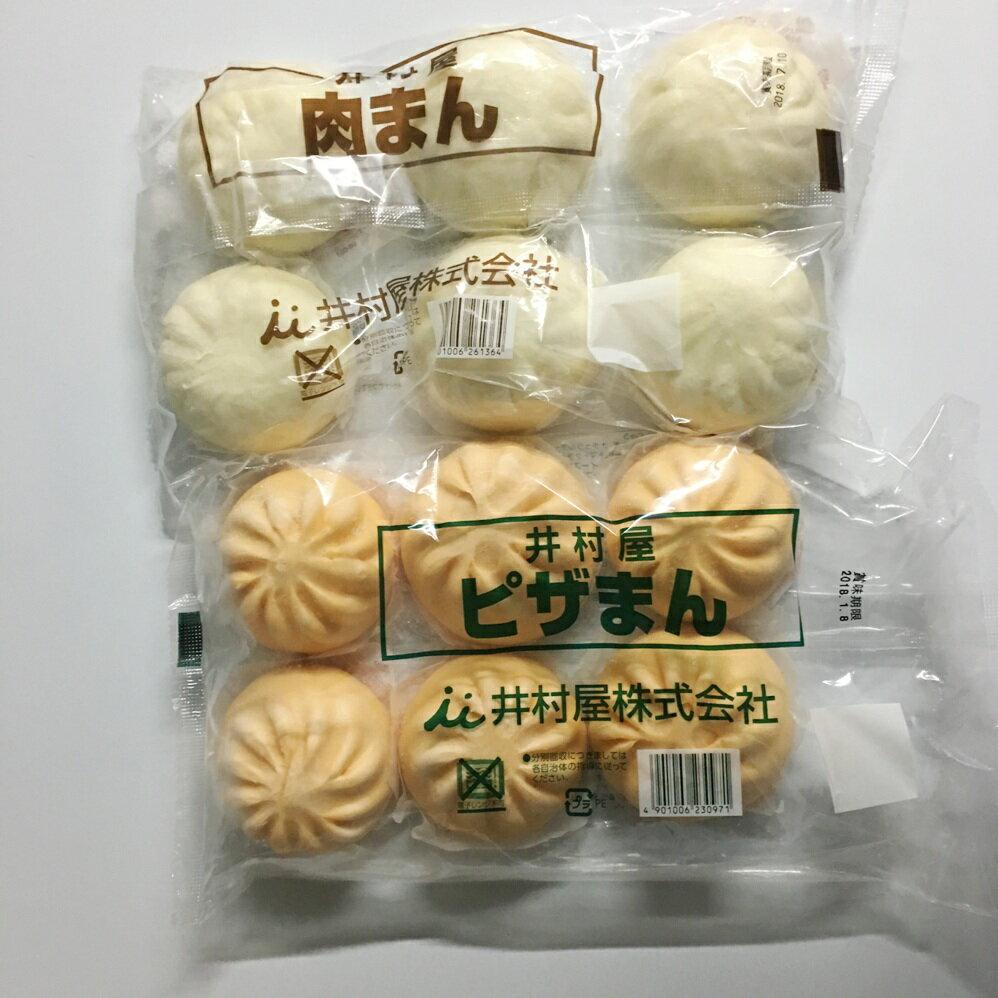 井村屋 肉まん ピザまん 欲張りセット 各6個×1袋 12個
