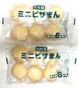 井村屋 ミニピザまん 業務用 期間限定 40g 6個×2袋 12個