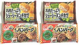お肉たっぷりジューシーメンチカツ 6個入(126g) とミニハンバーグ 6個入(126g) の各2袋全4袋セット ニチレイ 冷凍食品