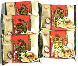 ラーメン 台湾まぜそば セット 256g5袋 日清 冷凍当店の冷凍食品(氷を除く)2商品以上同時購入で500円値引きいたします。