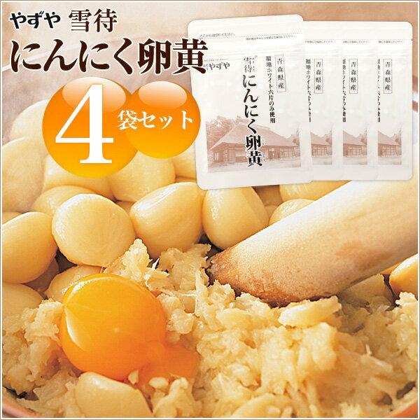 【やずや公式】雪待にんにく卵黄 約4ヵ月分