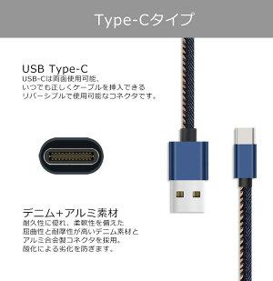 【DM】送料無料MicroUSBケーブルデニム生地1m2mデニム素材耐久性USB2.0Androidアンドロイドスマートフォン断線しにくいmicroUSBマイクロケーブル長いアンドロイドケーブルmicrousbケーブル断線しにくいスマホ充電器