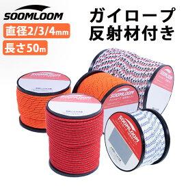 パラコード Soomloom ガイロープ テント用ロープ 2mm 3mm 4mm 5mm 反射材付き 張り綱 全長50m ロープ直径4mm ボビン巻型 DIY編む用 キャンプ サバイバル アウトドア
