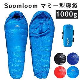 Soomloom マミー型 高級ダウン650FP寝袋 羽毛量1000g 登山シュラフ/キャンプ アウトドア 防災用 避難用 防水