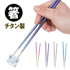 チタン製 箸 はし チタン箸 純チタン製マイ箸 キャンピング チタンはし 角箸 アウトドア箸 カラーチタン 超軽量約15g 22.5cm 中空